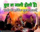Happy Holi 2019 Greetings - Happy Holi 2019 Greetings
