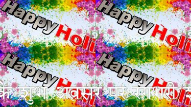 Happy Holi Festival Images 390x220 - Happy Holi Festival Images