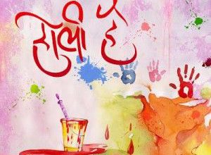 Happy Holi Krishna 300x220 - Happy Holi Krishna