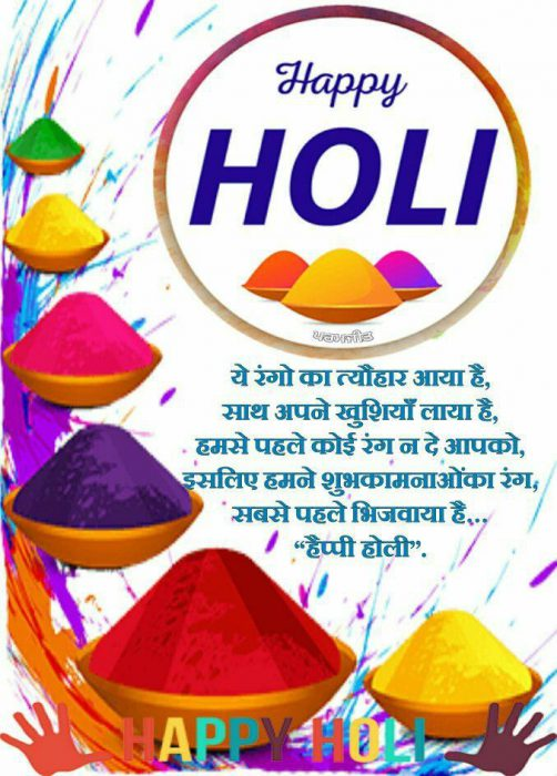 Holi Happy Holi - Holi Happy Holi