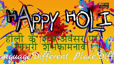 Holi Messages 2019 390x220 - Holi Messages 2019