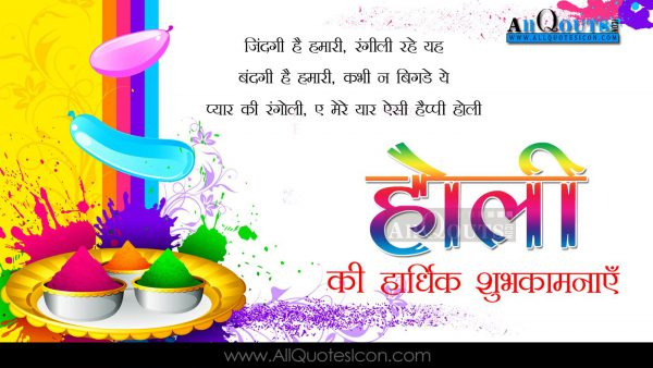 In Which Hindu Month Holi Is Celebrated - In Which Hindu Month Holi Is Celebrated