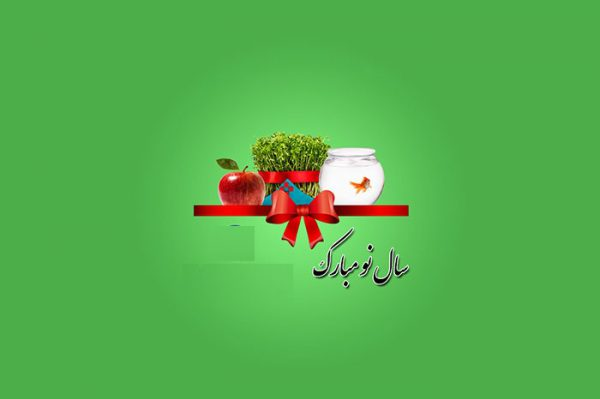 Norooz Greeting - Norooz Greeting