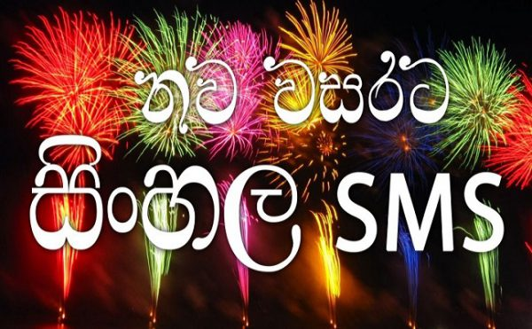 Sinhala and Tamil New Year Eve 1 - Sinhala and Tamil New Year Eve