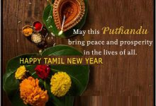 Tamil New Year messages for whatsapp 220x150 - Tamil New Year messages for whatsapp