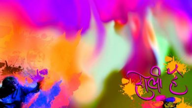 The Colors Of Holi 390x220 - The Colors Of Holi