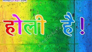 Why Do People Celebrate Holi 390x220 - Why Do People Celebrate Holi