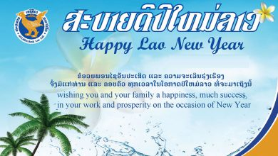 happy lao new year greeting 390x220 - Happy lao new year Wishes and greetings