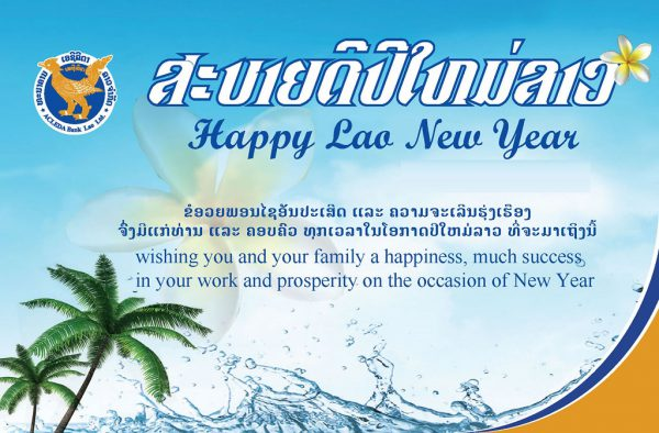 happy lao new year greeting - Happy lao new year Wishes and greetings