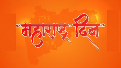 Happy Maharashtra day