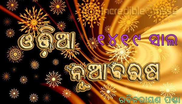 odia new year image - Odia new year image